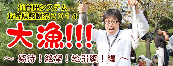 お客様感謝祭2014