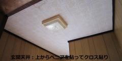 須屋貸家 (6)