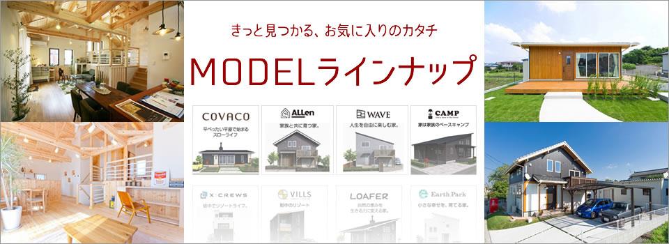 熊本のスキップフロア、平屋住宅ならStoryHouse