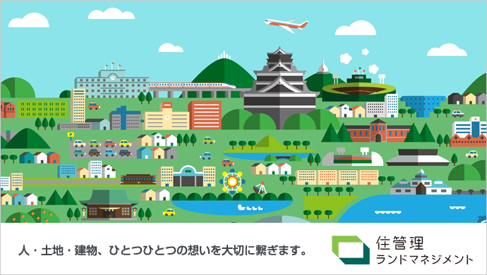 熊本で土地と建物のことならランドマネジメント